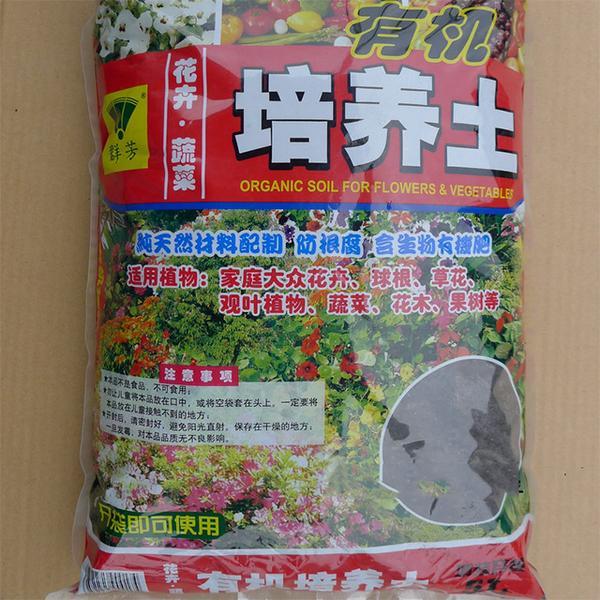 园艺用品  有机蔬菜培养土